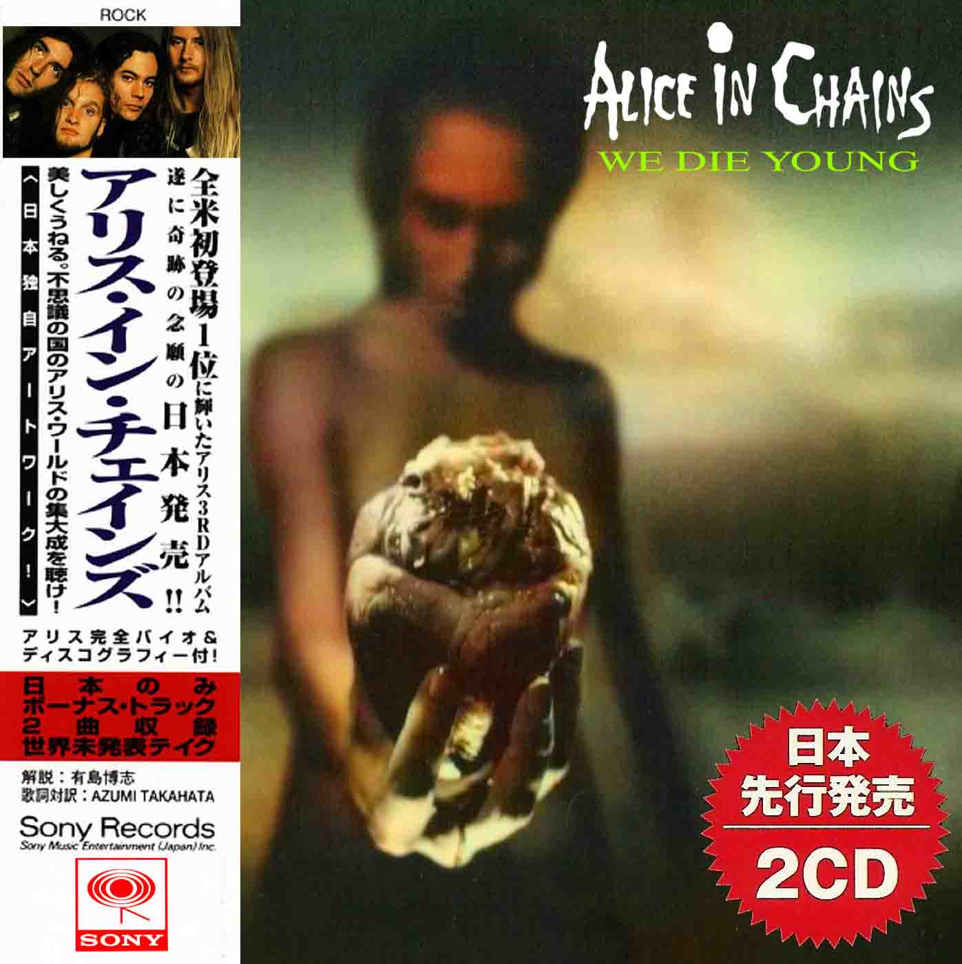 Alice In Chains - We Die Young (Compilation) (Japanese Edition)