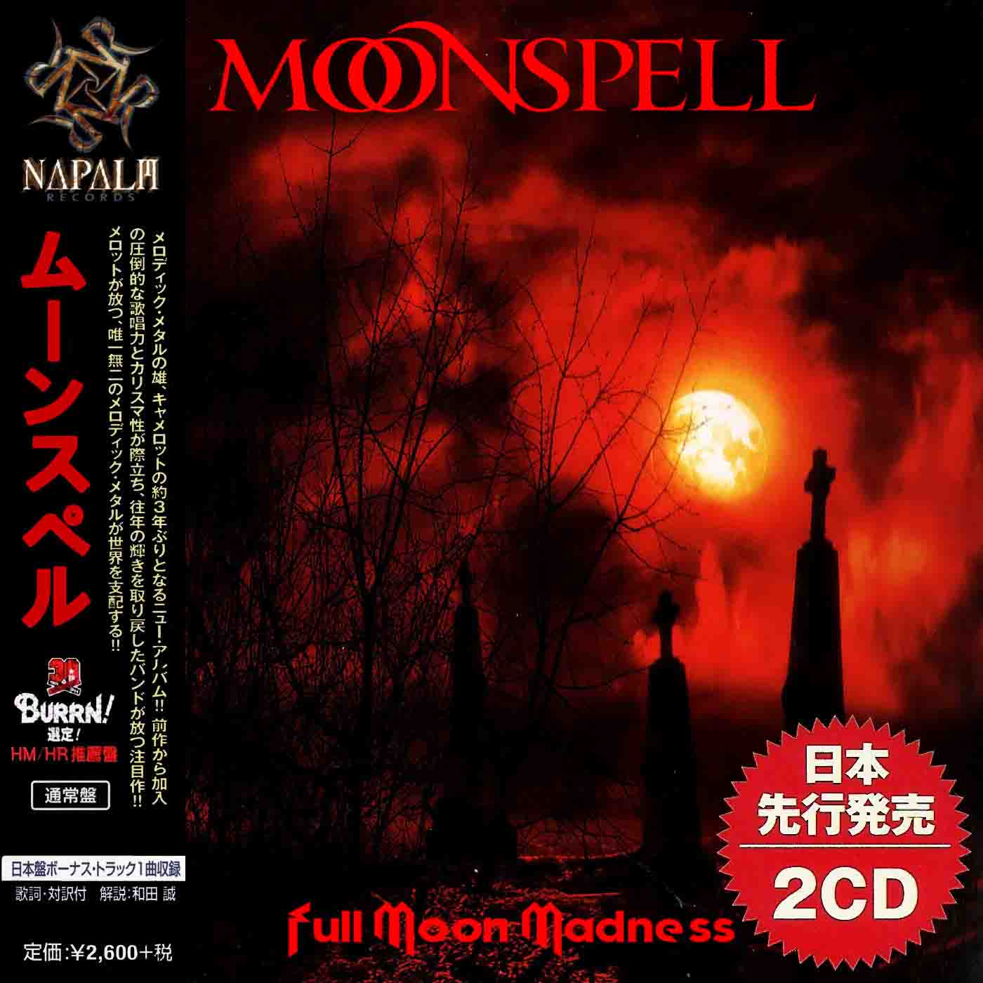 Moonspell - Full Moon Madness (Compilation) (Japanese Edition)